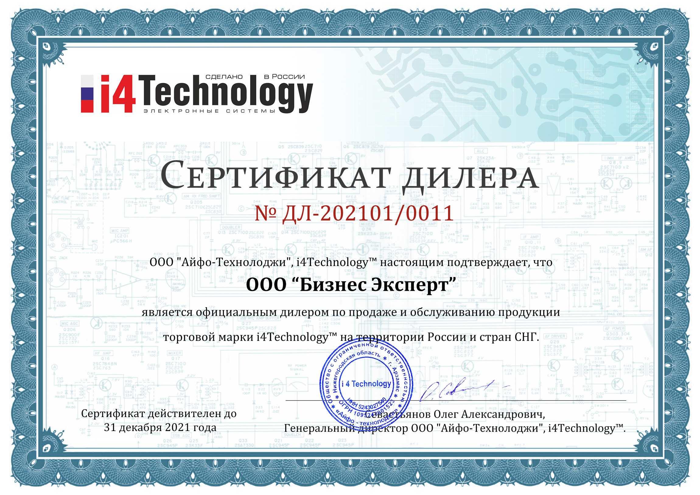 Сертификат дилера на продажу и обслуживание продукции компании i4Technology в России и СНГ