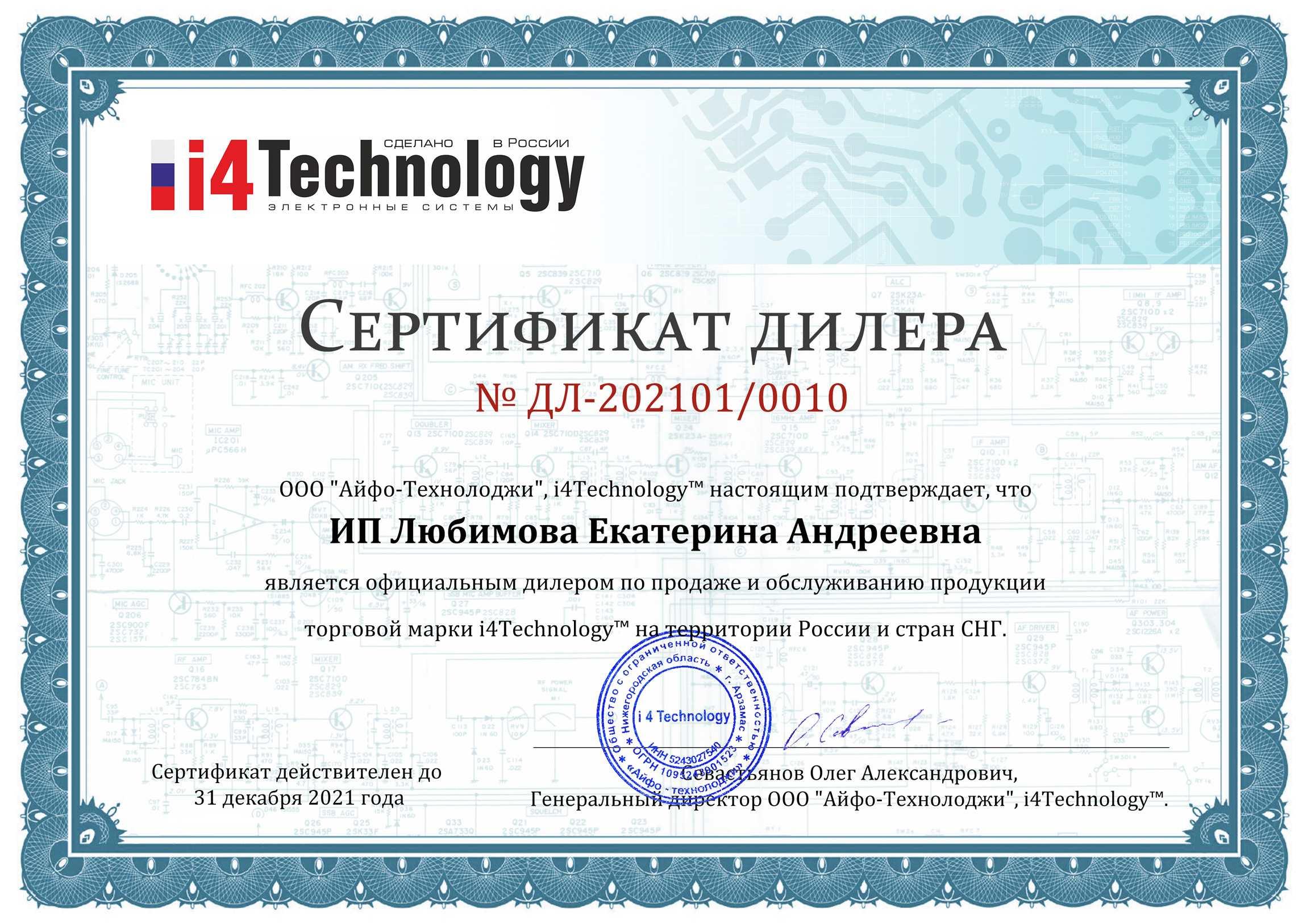 """Сертификат дилера, подтверждающий права на торговлю и техническое обслуживание товаров, которые представляет на рынке фирма """"i4Technology"""""""