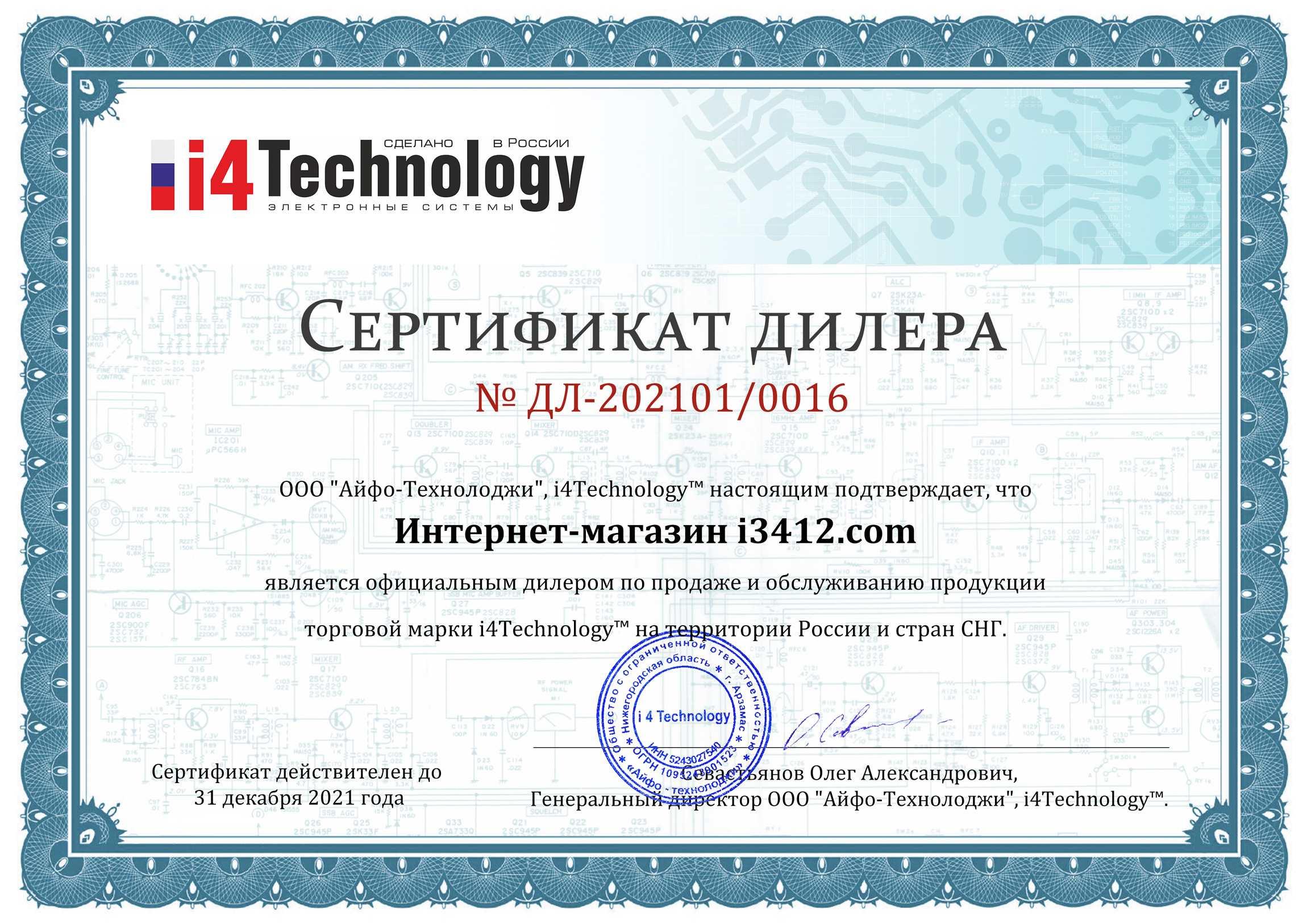 "Сертификат дилера на право реализации и обслуживания продукции ТМ ""i4technology"", на территории России и государств СНГ"