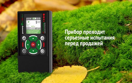 дозиметр EcoLifePro 1 проходит серьезные испытания
