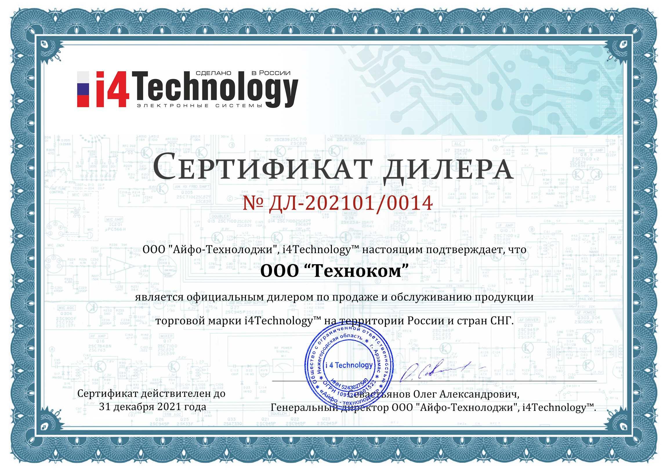 Дилерский сертификат на продажу и обслуживание товаров i4Technology