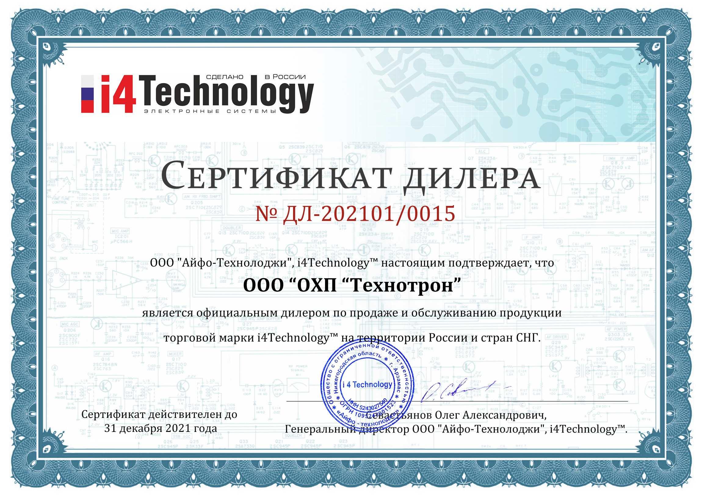 Сертификат официального дилера, предоставляющий нашему интернет-магазину право на продажу и обслуживание товаров под торговой маркой  i4Technology