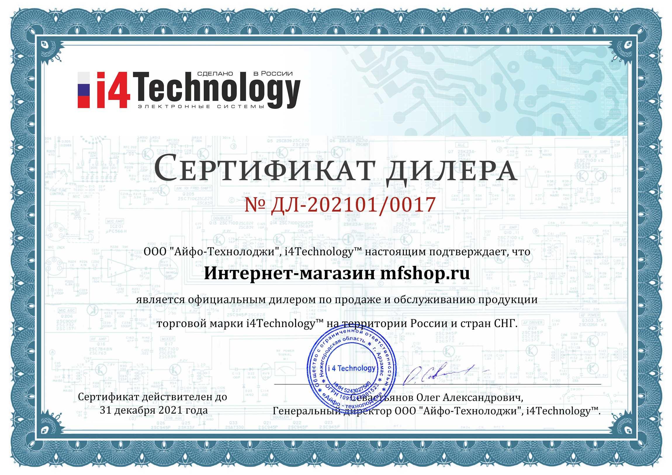 Наш магазин является официальным дилером продукции марки i4Technology и имеет соответствующий сертификат (нажмите для увеличения)