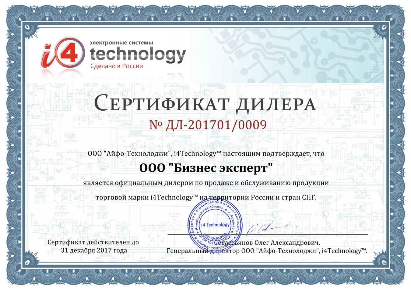 Сертификат дилера, дающий нашему интернет-магазину права на реализацию и обслуживание товаров под брендом i4technology