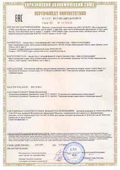 Сертификат соответствия прибора требованиям Евразийского Экономического Союза