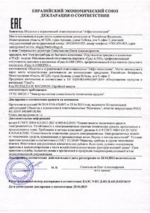 Декларация о соответствии прибора требованиям Таможенного союза