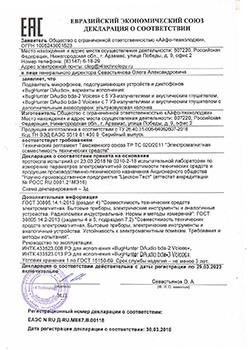 Сертификат соответствия прибора требованиям Таможенного союза