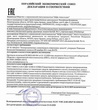Декларация о соответствии прибора требованиям Таможенного союза (нажмите для увеличения)
