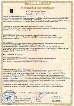 Сертификат соответствия прибора требованиям Таможенного союза (картинка увеличивается по клику)
