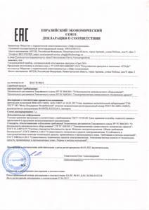 Данный документ подтверждает соответствие предлагаемой модели требованиям Технического регламента Таможенного союза