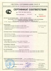 Уничтожитель комаров Комарам.нет KRN-5000 Турбо: сертификат