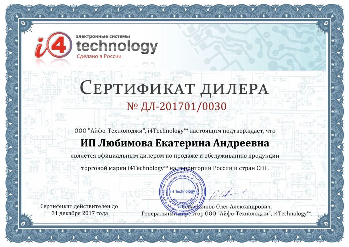 Согласно данному сертификату наша компания является официальным поставщиком и сервисным центром по обслуживанию товаров i4Technology