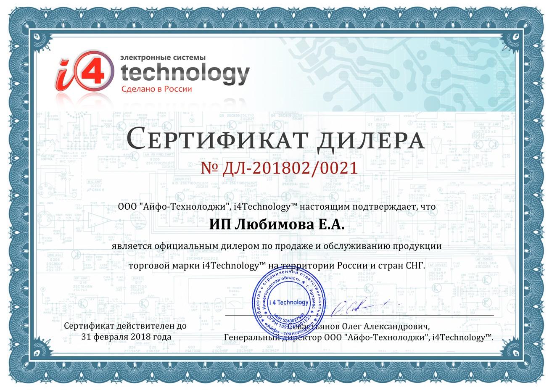 Сертификат, подтверждающий право на реализацию и обслуживание товаров, произведенных под брендом i4Technology (нажмите на фото, чтобы увеличить)