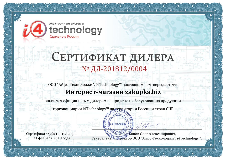"""Официальный сертификат дилера, подтверждающий право на продажу и техобслуживание товаров, выпущенных под брендом """"i4technology"""" (нажмите на фото для увеличения)"""