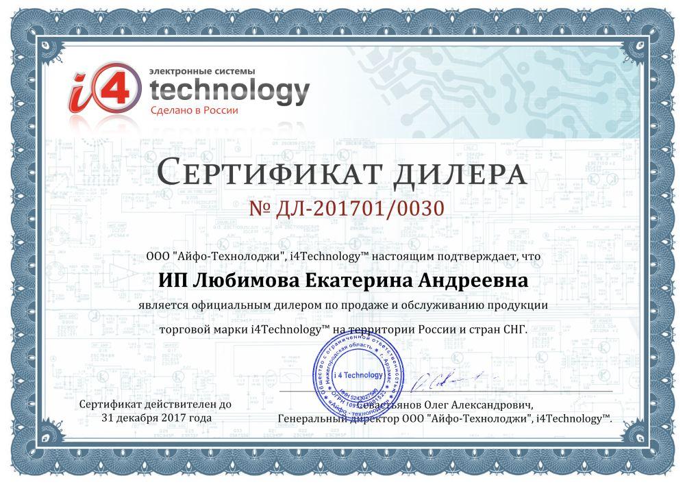 Сертификат дилера о праве нашего магазина на продажу и обслуживание изделий компании i4Technology