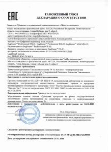 декларация о соответствии детектора жучков BugHunter Professional BH-01