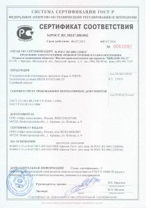 Сертификат соответствия на ультразвуковой отпугиватель грызунов и кротов ГРАД А-550УЗ